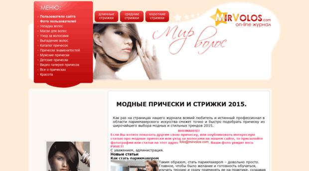 mirvolos.com