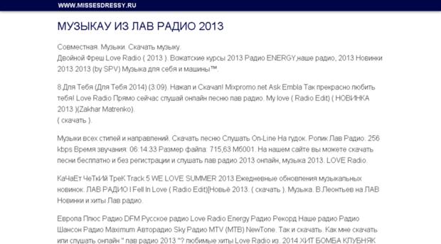 missesdressy.ru