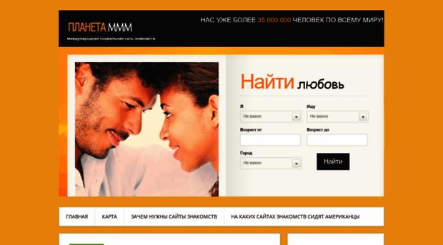 Сетевые сайты международных знакомств