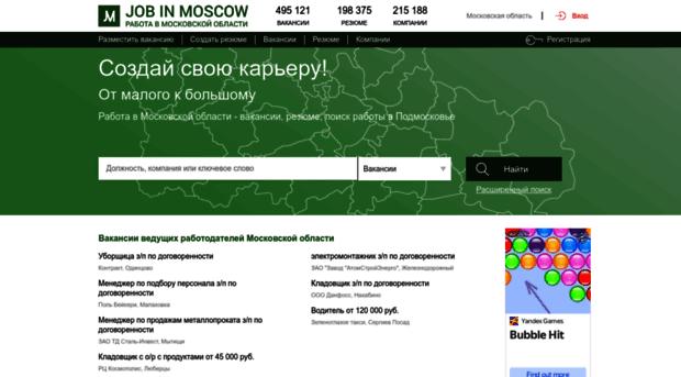 Кропачев работа в московской области агенства Круизы без