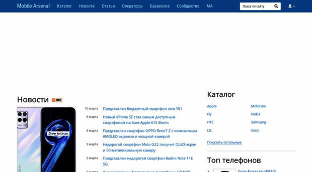 mobile-arsenal.com.ua