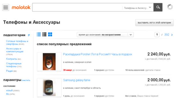 mobile.molotok.ru