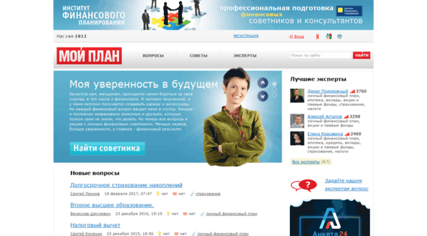 moiplan.ru