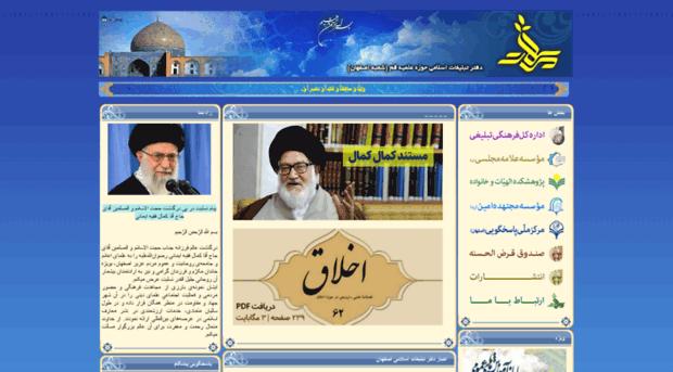 قابلمه تبلیغات شبکه اصفهان رسانه مجازی نگاه - آرشیو %s