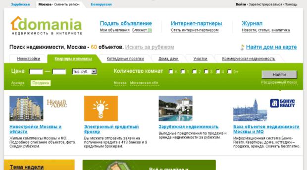 бесплатные сайты продаж недвижимости Где Олвин