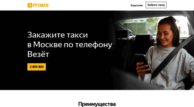 разблокировать скидка в такси везет нижний новгород расскажем изменениях года