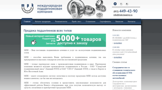 mpk-bearing.ru