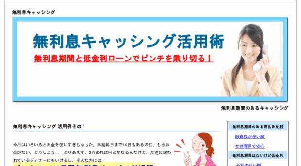 murisoku-cashing-presen.net