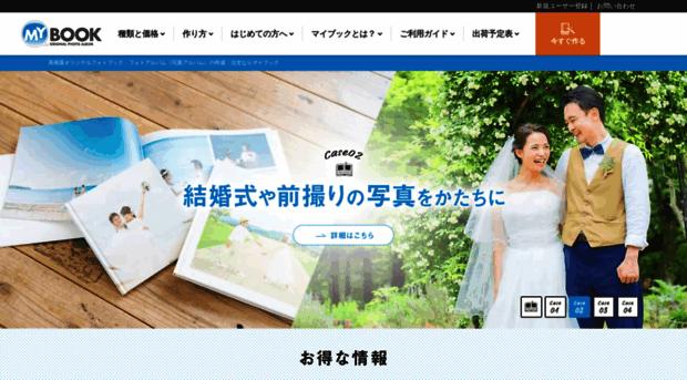 mybook.co.jp