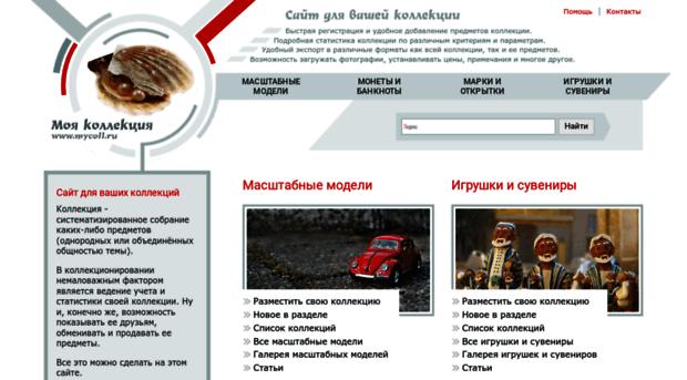 mycoll.ru