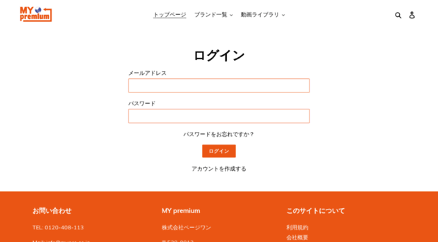 mypre.co.jp