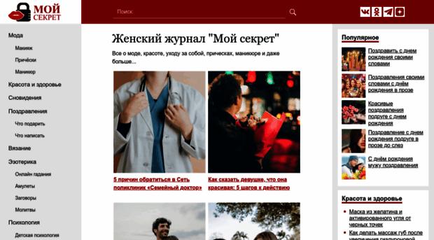 mysekret.ru