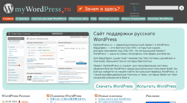 mywordpress.ru