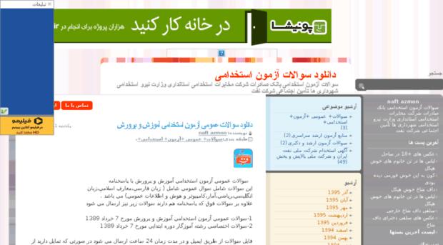 naftazmon.mihanblog.com