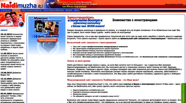 Список сайтов для знакомств с иностранцем