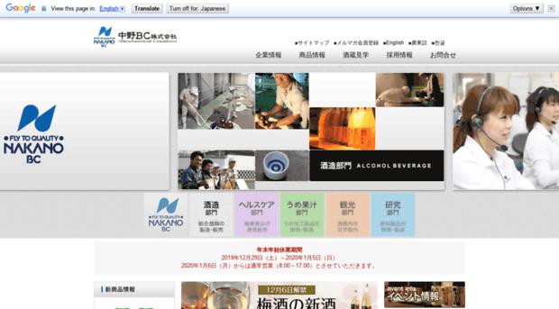 nakano-group.co.jp