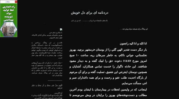 nalehaye-ashegh.blogfa.com