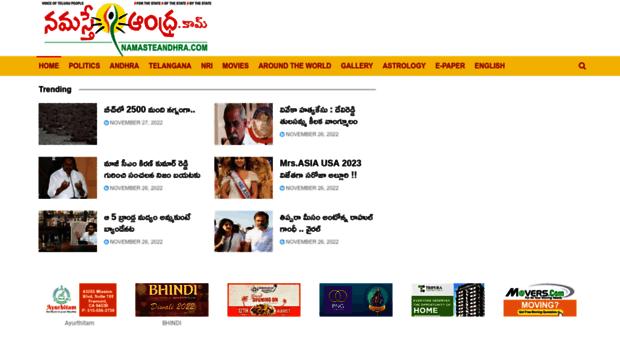 namasteandhra.com
