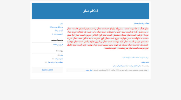 namaz.blogfa.com