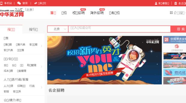 nanjing.chinahr.com
