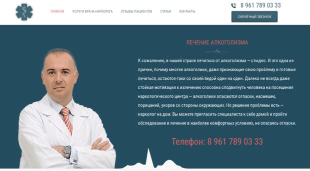 Лечение алкоголизма mail ru