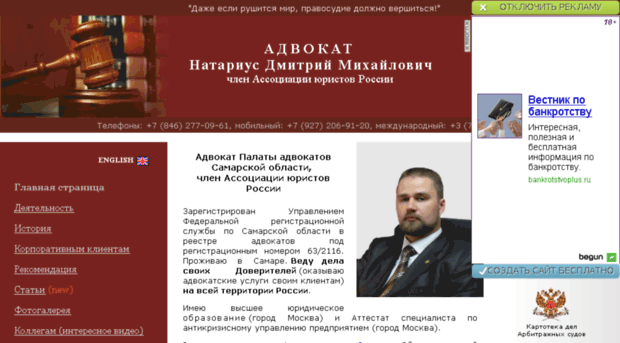 natarius-advokat.narod.ru