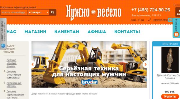 needsandfun.ru