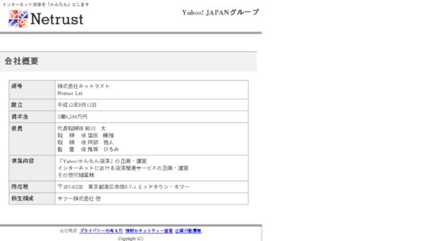netrust.ne.jp - 〔ネットラスト〕クレジットカード決済でオンライン ...