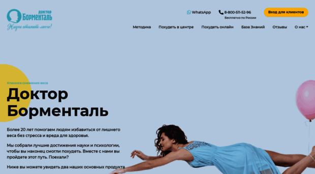 Центр снижения веса официальный сайт
