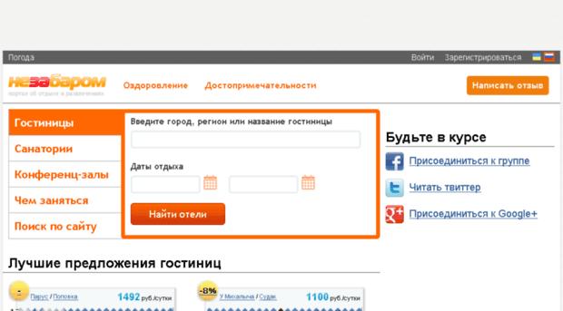 nezabarom.com.ua