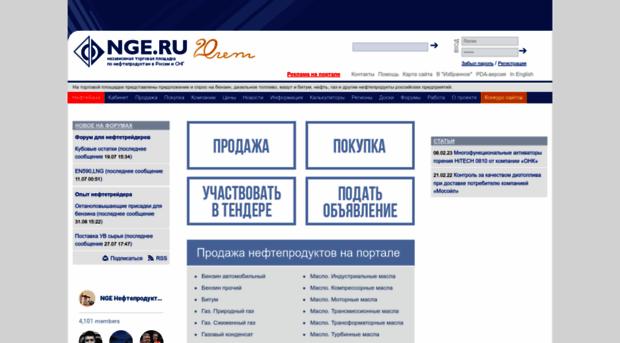 nge.ru