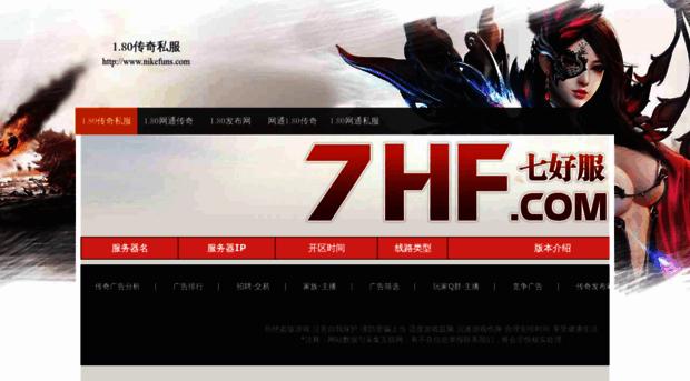 nikefuns.com