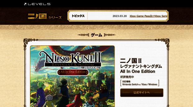 ninokuni.jp