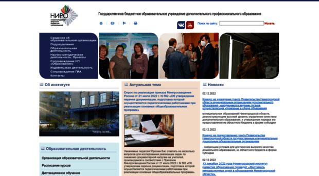 niro.nnov.ru