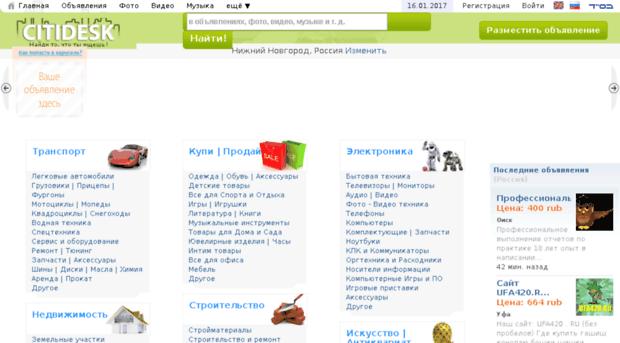 nnov.citidesk.ru