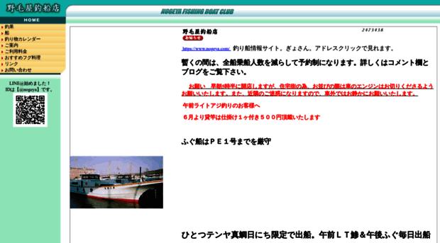 nogeya.jp