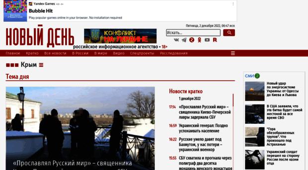 novocrimea.ru