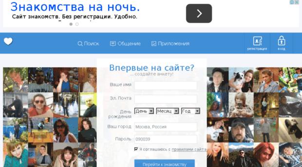 сайт знакомств с регистрацией москва
