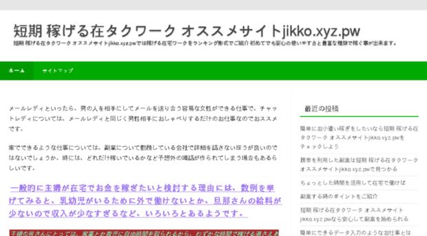 ochibichan.net