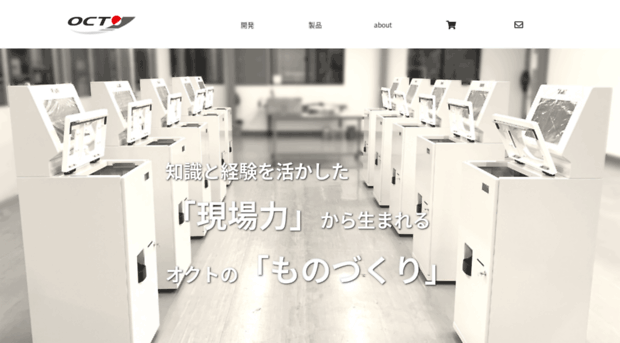 octy.co.jp