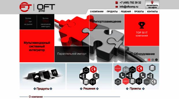 Компания офт групп официальный сайт сайт о управляющих компаниях сро