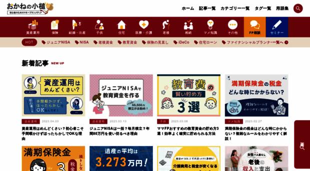 okanenokozuchi.com