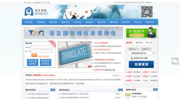 oktranslation.com