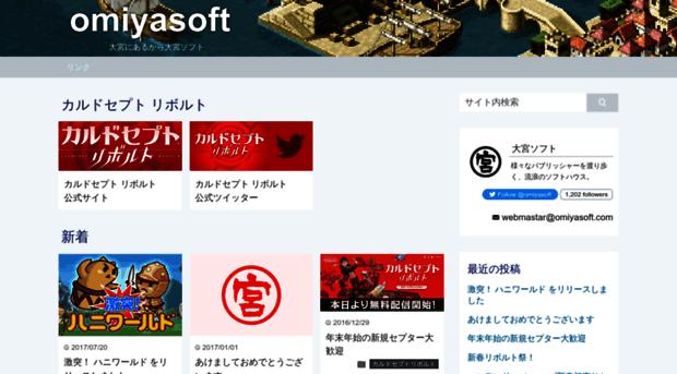 omiyasoft.com