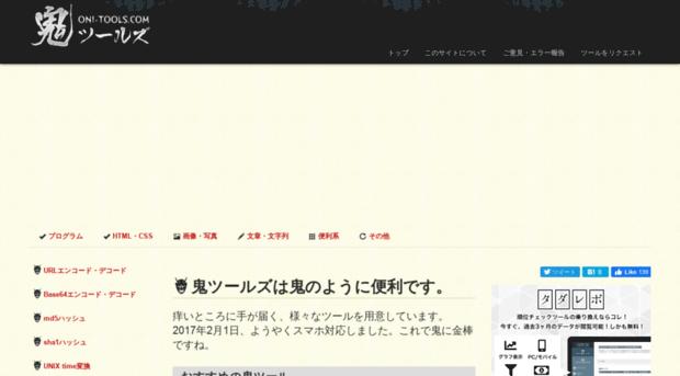 oni-tools.com