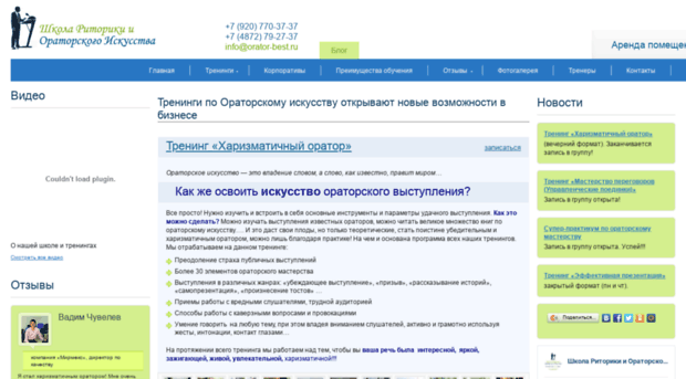 orator-best.ru