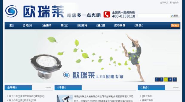 orele.com.cn