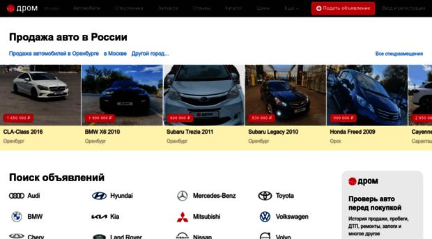 дром ру в россии ремонт бытовой