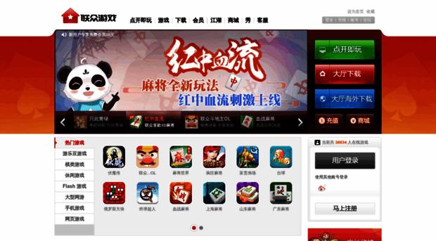 联众棋牌游戏_ourgame.com - 联众游戏-快乐每一天! - Ourgame