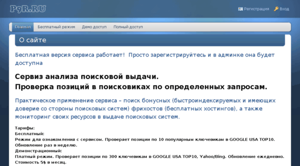 p9r.ru